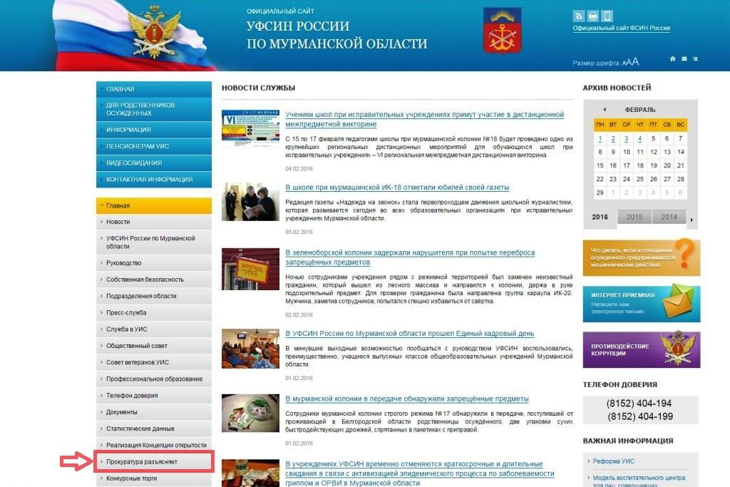 b4199b985f6fb На сайте УФСИН России по Мурманской области появился новый раздел  «Прокуратура разъясняет»
