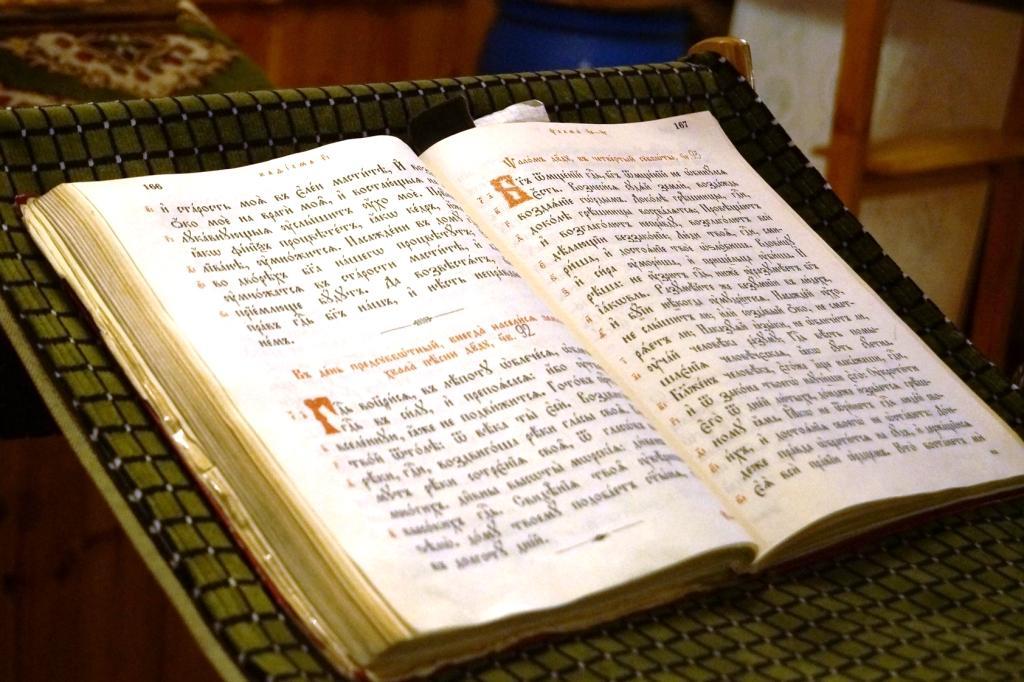 В УФСИН прошёл конкурс православных чтецов