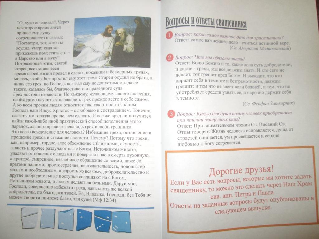 В мурмашинской колонии стали издавать православный журнал