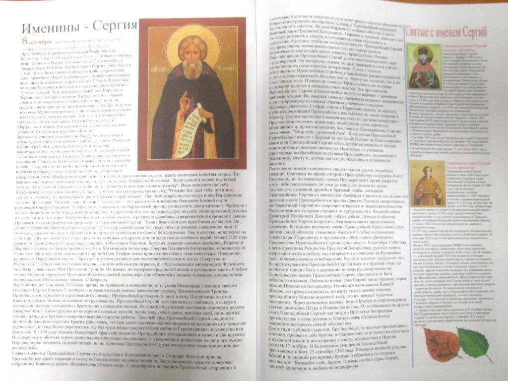 В ИК-18 вышел второй номер православного журнала